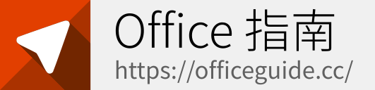 Office 指南