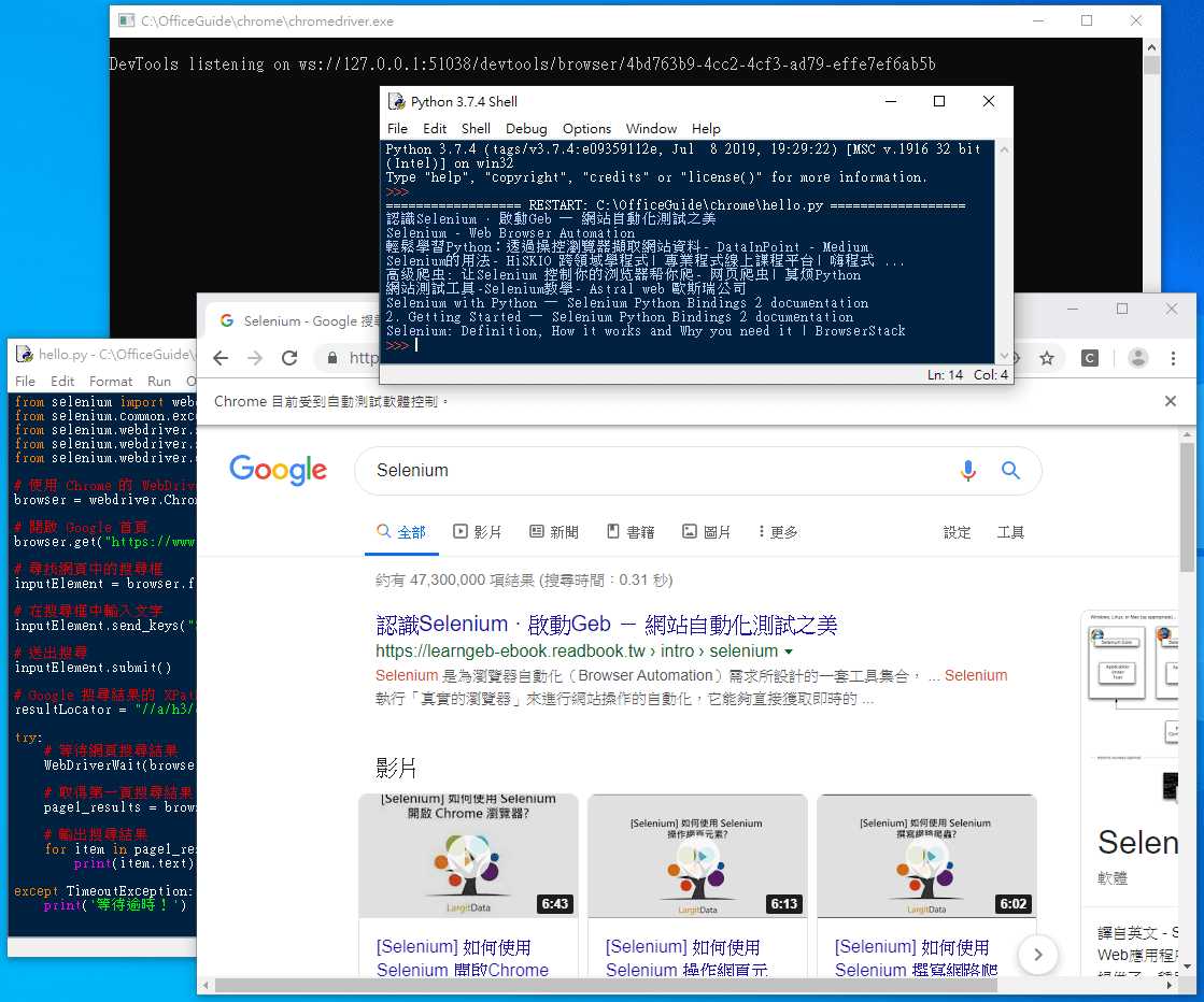 Selenium之cannot find Chrome binary错误_雨墨轩痕-CSDN博客